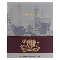 Тетрадь предметная 'Артефакт', 46 листов в клетку 'Химия', со справочным материалом, обложка мелованный
