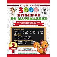 3000 примеров по математике. Внетабличное умножение и деление. Разные уровни сложности, 3 класс, Узорова О.В.