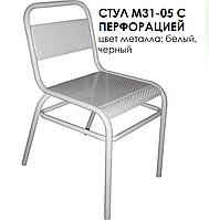 Стул М-31 с перфорацией