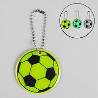 Светоотражающий элемент 'Футбольный мяч', d 5 см, цвет МИКС