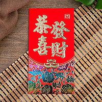 Конверт для амулета красный с золотом 'Иероглиф - Деньги' 10х17 см (комплект из 6 шт.)