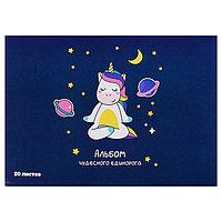Блокнот для рисования А4, 20 листов на скрепке 'Альбом чудесного единорога', обложка мелованный картон, блок