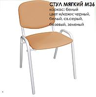 Стул мягкий М36