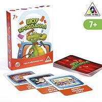 Игра на объяснение слов 'Шоу крокодила', 30 карт