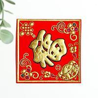 Салфетка денежная 10х10 см 'Иероглиф - счастье' (комплект из 2 шт.)