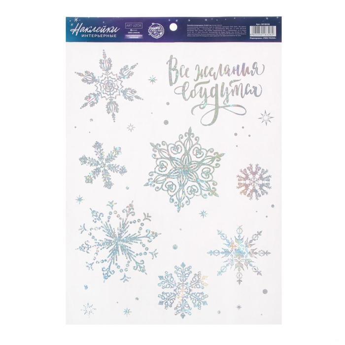 Наклейка виниловая 'Снежинки', с голографичным тиснением, 21х29,7 см - фото 1