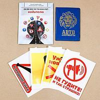 Набор обложка для автодокументов и 4 наклейки 'Новоиспеченному водителю'