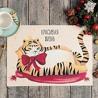 Новогодняя салфетка на стол 'Красивая жизнь' ПВХ, 40х29 см