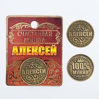 Монета именная 'Алексей'