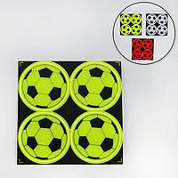 Светоотражающая наклейка 'Мяч', d 5 см, 4 шт на листе, цвет МИКС