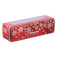 Коробочка для макарун 'Тебе', 18 х 5,5 х 5,5 см (комплект из 5 шт.)