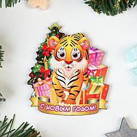 Магнит 'С Новым Годом!' тигр с ёлкой и подарками