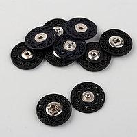 Кнопки пришивные декоративные, d 25 мм, 5 шт, цвет чёрный