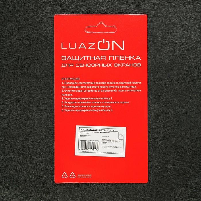 Защитная пленка LuazON, для iPhone XS Max, прозрачная - фото 6