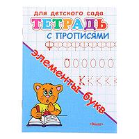 Тетрадь с прописями для детского сада 'Элементы букв'