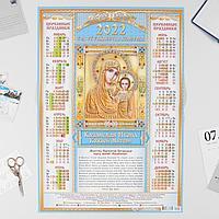 Календарь листовой А2 'Православный 2022 - Казанская Икона - 1'