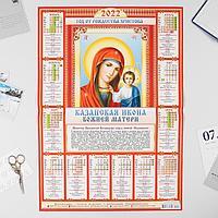Календарь листовой А2 'Православный 2022 - Казанская Икона - 2'