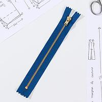 Молния 'Трактор', 2, неразъёмная, 18 см, цвет синий/латунь (комплект из 10 шт.)