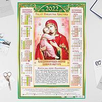 Календарь листовой А2 'Православный 2022 - Владимирская Икона - 2'