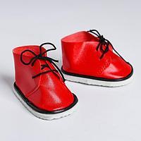 Ботинки для куклы 'Завязки', длина подошвы 7,5 см, 1 пара, цвет красный