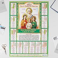 Календарь листовой А2 'Православный 2022 - Вера, Надежда, Любовь'