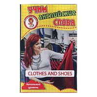 Карточки для изучения английского языка 'Одежда и обувь', 6.5х9 см, 36 карточек 55х85 мм