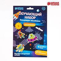 Аппликация наклейками 'Космос' 4 игровых поля + 2 листа с наклейками