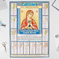 Календарь листовой А2 'Православный 2022 - Семистрельная Икона - 1'