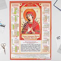 Календарь листовой А2 'Православный 2022 - Семистрельная Икона - 2'