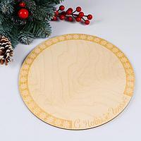 Подставка для торта круглая, 26x26x0,3 см 'С Новым годом', гравировка