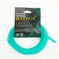 Трубка для компрессора BARBUS силиконовая 3метра Ф4мм