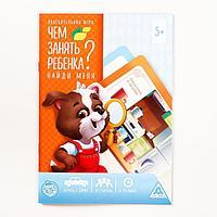 Развивающая книга-игра 'Чем занять ребёнка Найди меня', 26 страниц, 5+ (комплект из 5 шт.)
