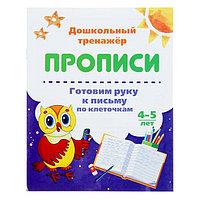 Дошкольный тренажёр. Прописи 'Готовим руку к письму по клеточкам' для детей 4-5 лет