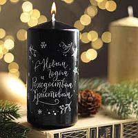 Свеча - цилиндр 'С Новым годом и Рождеством!', 5х10 см, чёрная с серебром