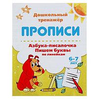 Дошкольный тренажёр. Прописи 'Азбука-писалочка. Пишем буквы по линейкам' для детей 6-7 лет