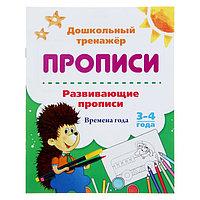 Дошкольный тренажёр. Развивающие прописи 'Времена года', для детей 3-4 лет