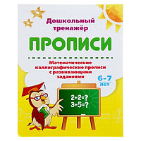 Дошкольный тренажёр. Математические каллиграфические прописи с развивающими заданиями для детей 6-7 лет