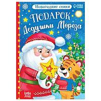 Книга со стихами 'Подарок Дедушки Мороза', 12 стр.