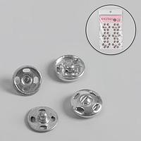 Кнопки пришивные, d 8 мм, 36 шт, цвет серебряный