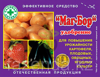 Удобрение Маг-Бор 200 гр