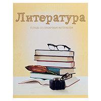 Тетрадь предметная 'Предметы', 36 листов в линейку 'Литература' со справочным материалом, обложка мелованный