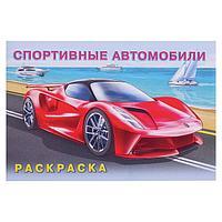 Раскраска 'Спортивные автомобили'