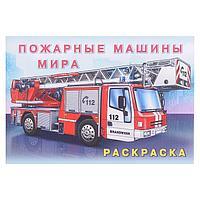 Раскраска 'Пожарные машины мира'