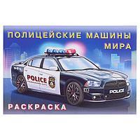 Раскраска 'Полицейские машины мира'