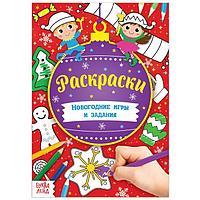 Книга 'Новогодние игры. Раскраски' 16 стр., формат А5