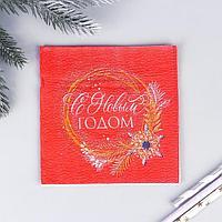 Салфетки бумажные 'С Новым Годом', золотой букет, однослойные, 24х24 см, набор 50 шт.