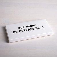 Коробка для шоколада 'Все равно не похудеешь', 17,3 x 8,8 x 1,5 см (комплект из 5 шт.)
