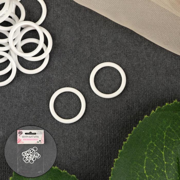 Кольцо для бретелей, металлическое, 10 мм, 20 шт, цвет белый - фото 1