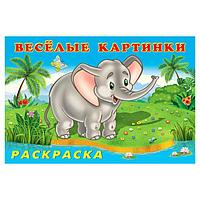 Книжка-раскраска 'Зоопарк'