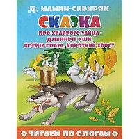 Читаем по слогам 'Сказка про храброго зайца - длинные уши, косые глаза, короткий хвост', 16 стр.